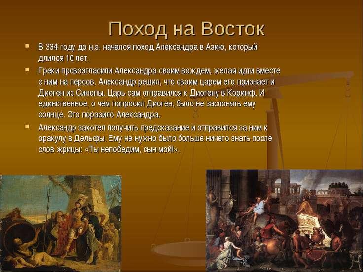 Поход на Восток В 334 году до н.э. начался поход Александра в Азию, который д...