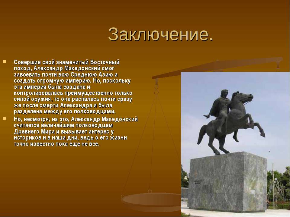 Заключение. Совершив свой знаменитый Восточный поход, Александр Македонский с...