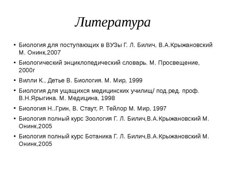 Литература Биология для поступающих в ВУЗы Г. Л. Билич, В.А.Крыжановский М. О...