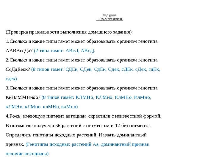 Ход урока 1. Проверка знаний. (Проверка правильности выполнения домашнего зад...