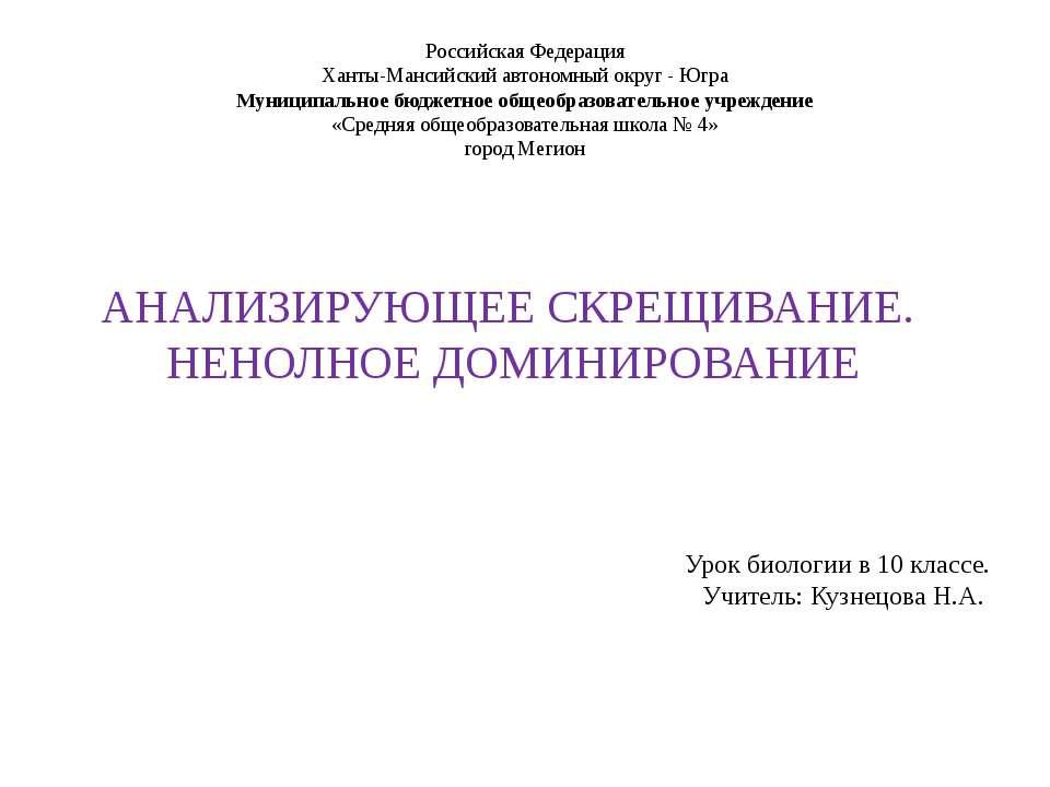 Российская Федерация Ханты-Мансийский автономный округ - Югра Муниципальное б...