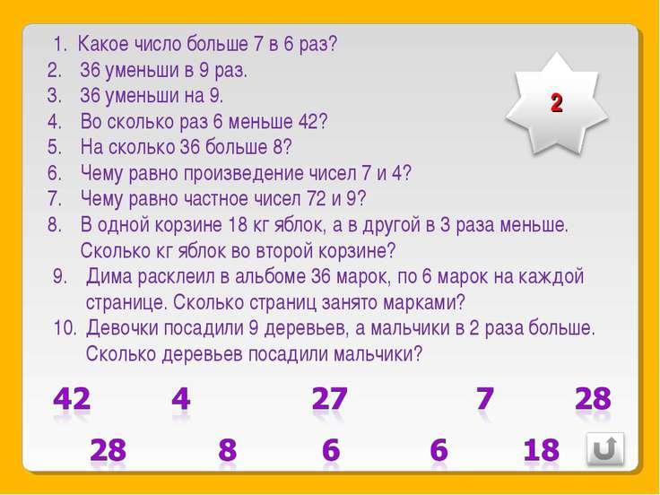 Какое число больше 7 в 6 раз? 36 уменьши в 9 раз. 36 уменьши на 9. Во сколько...