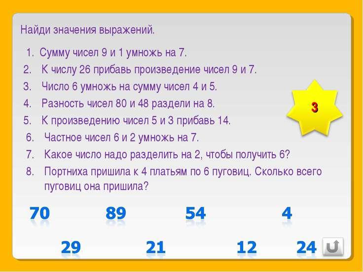Сумму чисел 9 и 1 умножь на 7. К числу 26 прибавь произведение чисел 9 и 7. Ч...