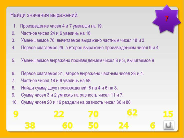 слова: 70 уменьши на разность чисел 16 и 9 диагностики склонности отклоняющемуся