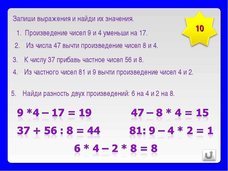 Произведение чисел 9 и 4 уменьши на 17. Из числа 47 вычти произведение чисел ...