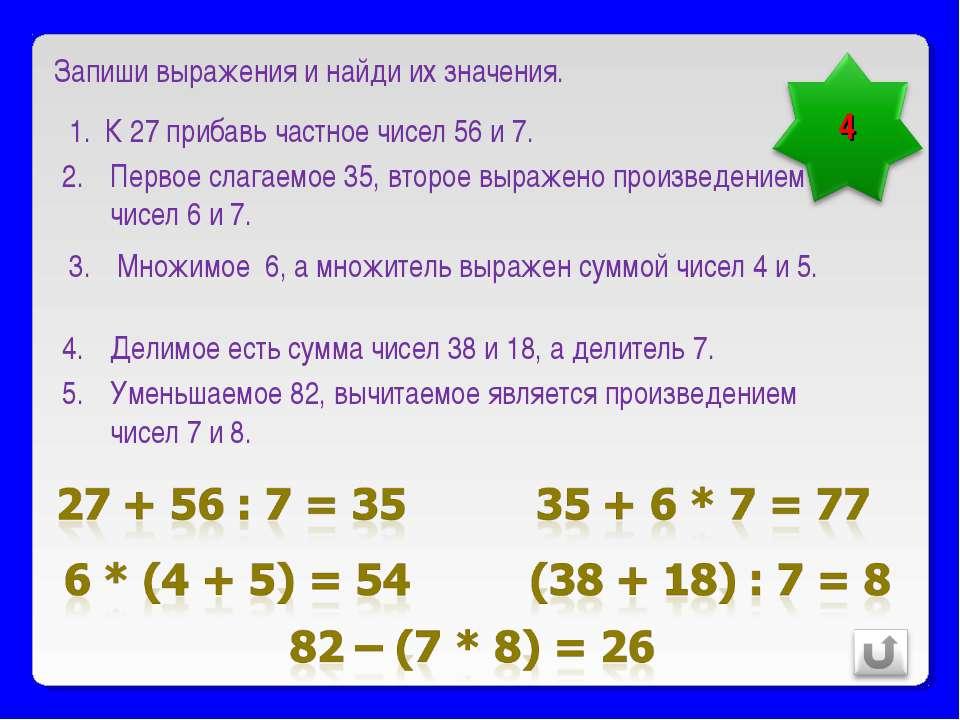 К 27 прибавь частное чисел 56 и 7. Первое слагаемое 35, второе выражено произ...