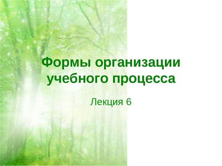 Формы организации учебного процесса Лекция 6
