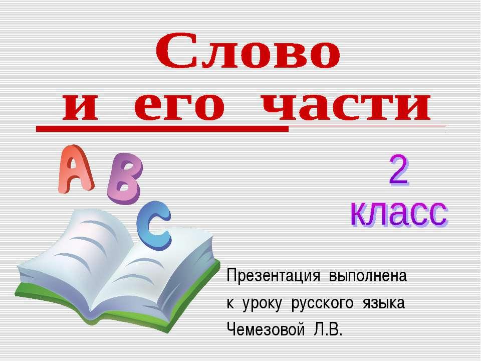 Презентация выполнена к уроку русского языка Чемезовой Л.В.