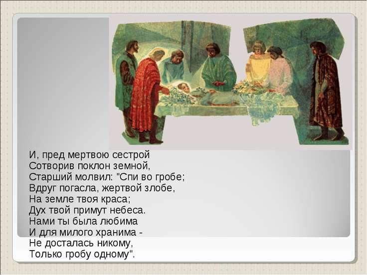 """И, пред мертвою сестрой Сотворив поклон земной, Старший молвил: """"Спи во гробе..."""