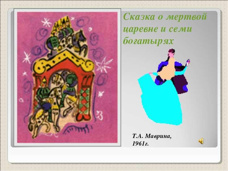 Т.А. Маврина, 1961г. Сказка о мертвой царевне и семи богатырях