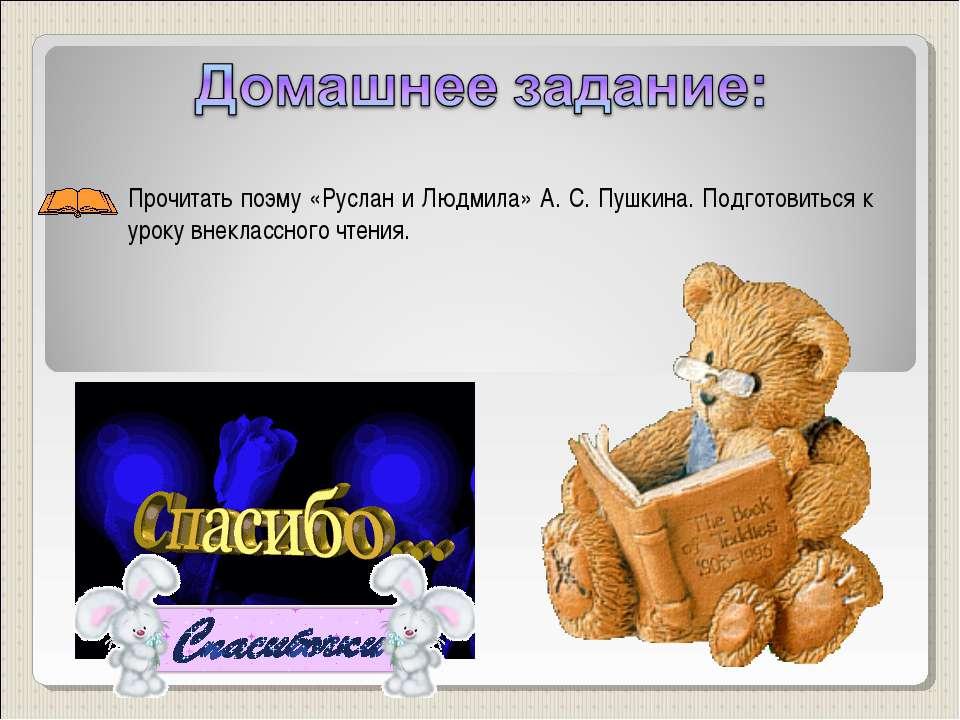 Прочитать поэму «Руслан и Людмила» А. С. Пушкина. Подготовиться к уроку внекл...