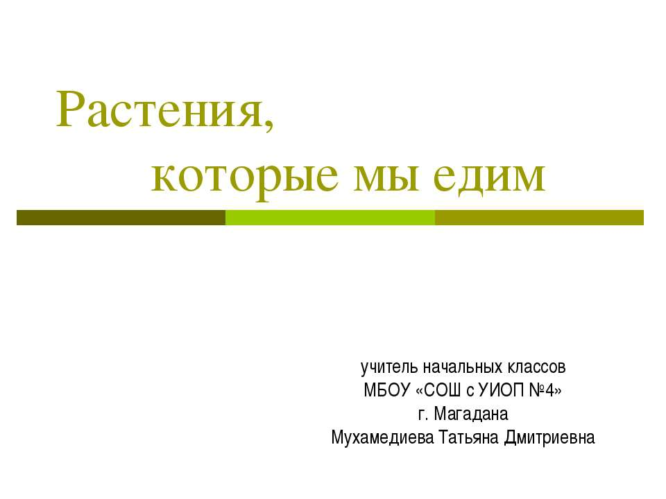 Растения, которые мы едим учитель начальных классов МБОУ «СОШ с УИОП №4» г. М...