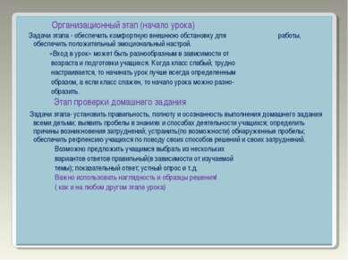 Организационный этап (начало урока) Задачи этапа - обеспечить комфортную внеш...