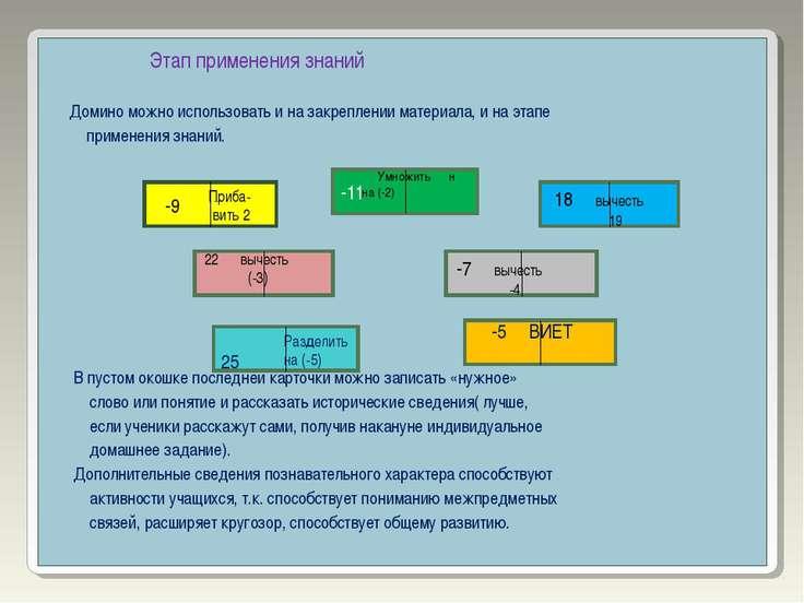 Этап применения знаний Домино можно использовать и на закреплении материала, ...