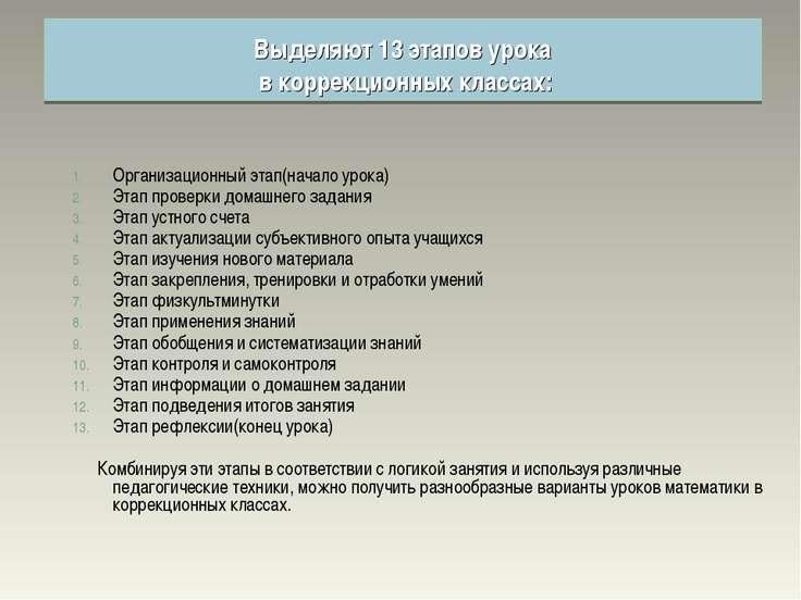 Выделяют 13 этапов урока в коррекционных классах: Организационный этап(начало...