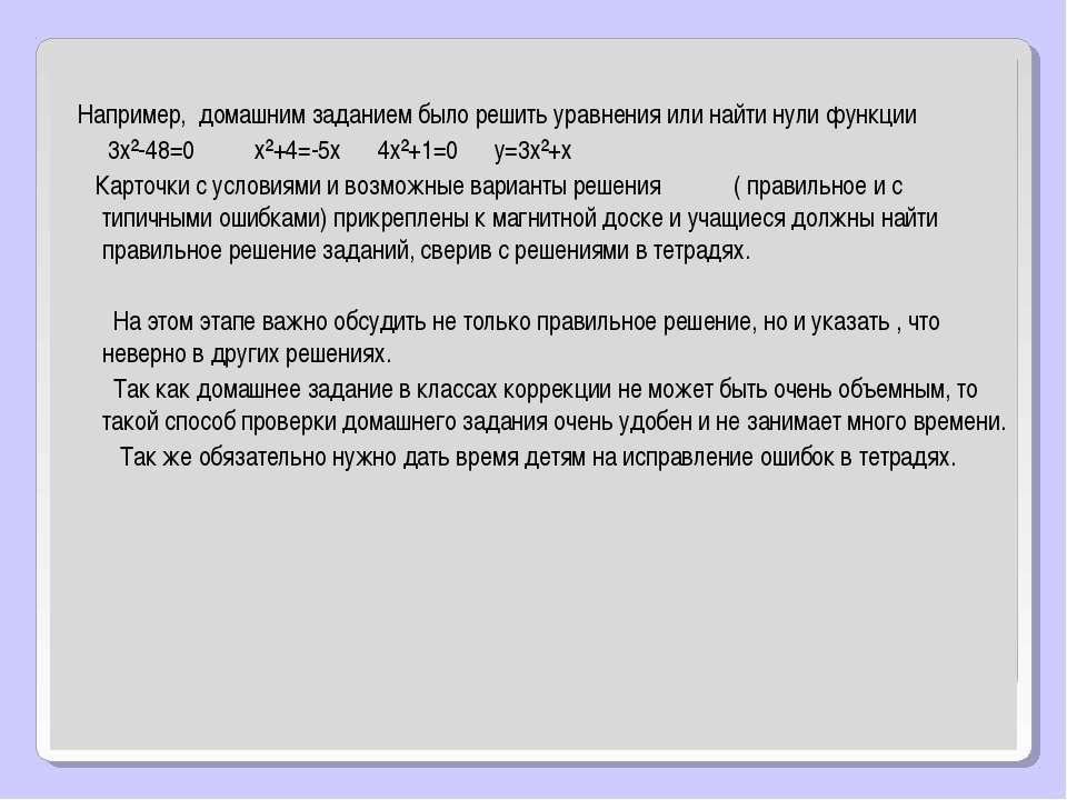 Например, домашним заданием было решить уравнения или найти нули функции 3х²-...