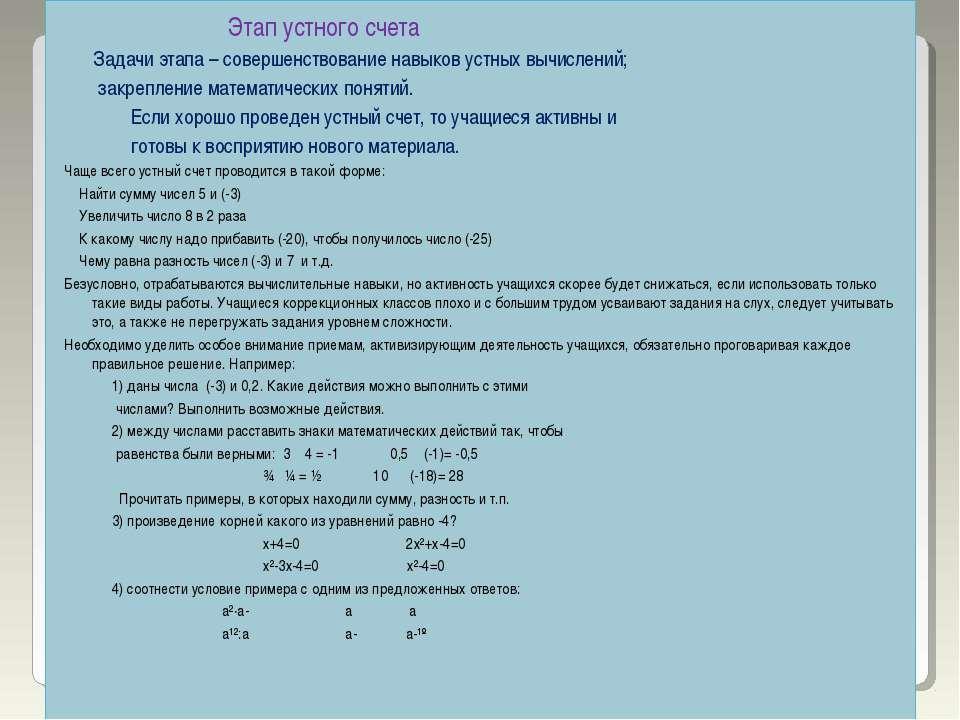 Этап устного счета Задачи этапа – совершенствование навыков устных вычислений...