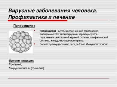 Полиомиелит - острое инфекционное заболевание, вызываемое РНК полиовирусами, ...