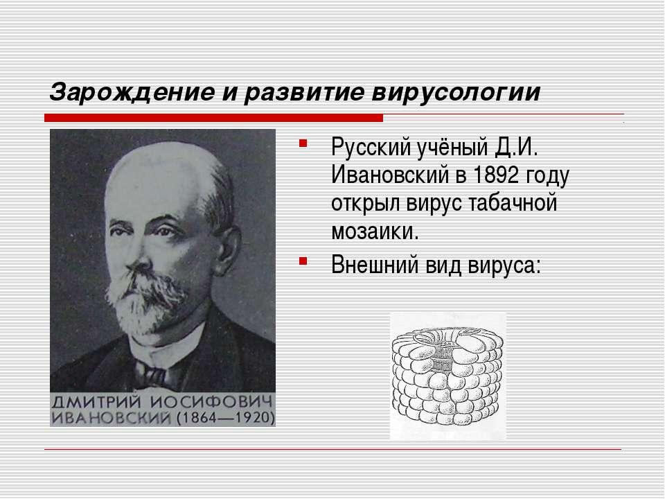 Зарождение и развитие вирусологии Русский учёный Д.И. Ивановский в 1892 году ...