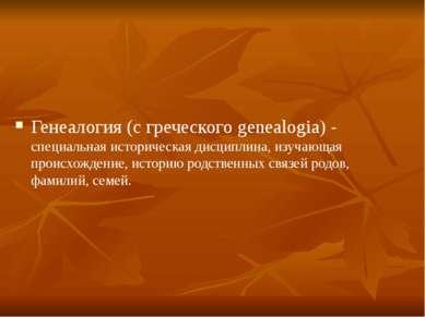Генеалогия (с греческого genealogia) - специальная историческая дисциплина, и...