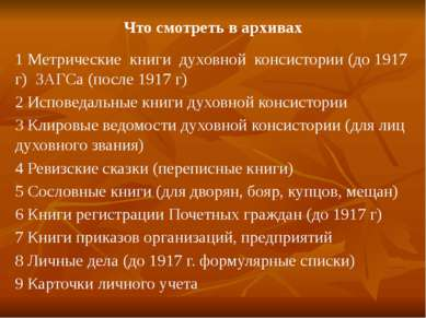 Что смотреть в архивах 1 Метрические книги духовной консистории (до 1917 г) З...