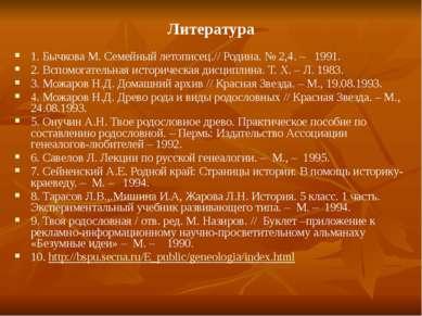 Литература 1. Бычкова М. Семейный летописец.// Родина. № 2,4. – 1991. 2. Вспо...