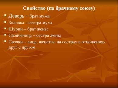 Свойство (по брачному союзу) Деверь – брат мужа Золовка – сестра муха Шурин –...
