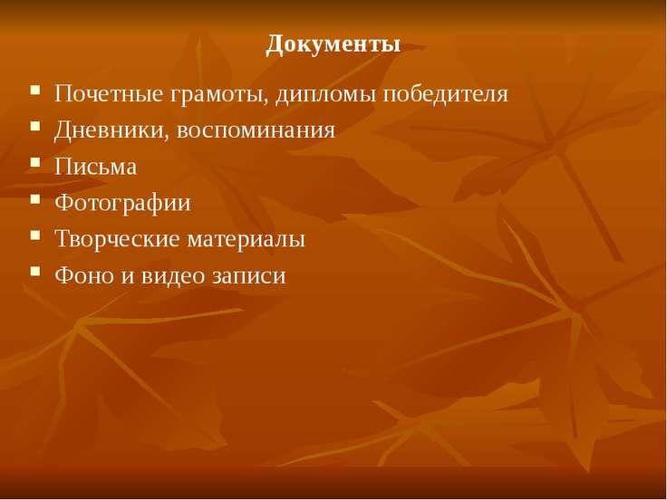 Документы Почетные грамоты, дипломы победителя Дневники, воспоминания Письма ...