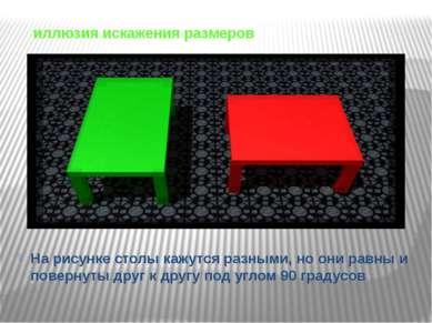 иллюзия искажения размеров Это оптические иллюзии, заставляющие усомнится в и...