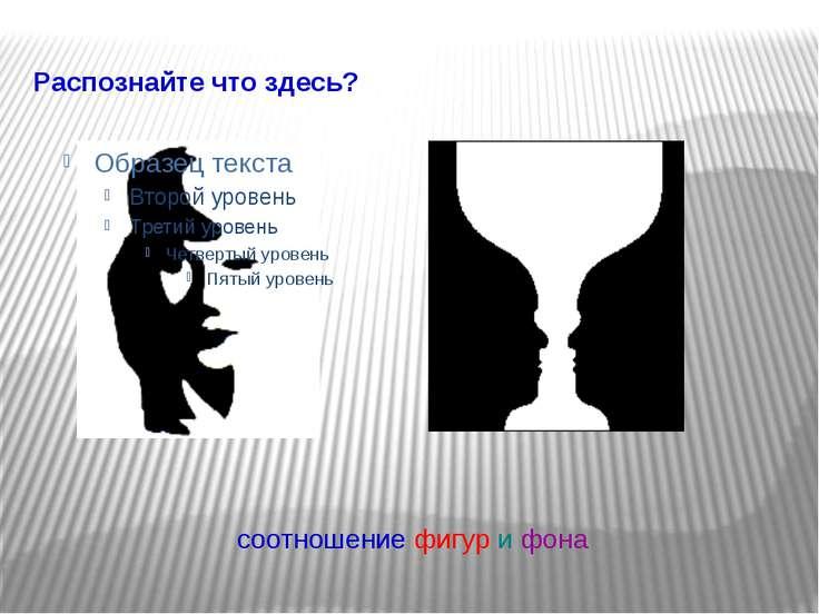 соотношение фигур и фона Распознайте что здесь?