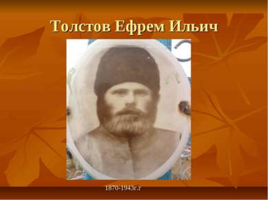 Толстов Ефрем Ильич 1870-1943г.г