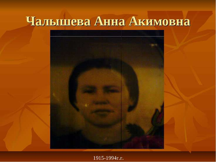 Чалышева Анна Акимовна 1915-1994г.г.