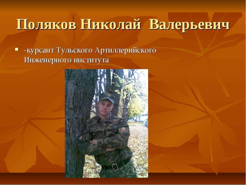 Поляков Николай Валерьевич -курсант Тульского Артиллерийского Инженерного инс...