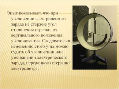 Опыт показывает, что при увеличении электрического заряда на стержне угол отк...