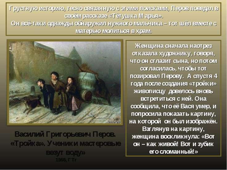 Василий Григорьевич Перов. «Тройка». Ученики мастеровые везут воду» 1866, ГТг...