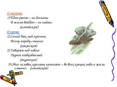 О молнии: 1) Едет рысью – не догнать, В землю войдёт – не найти. (алтайская) ...