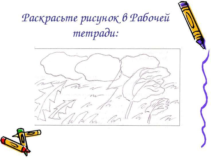Раскрасьте рисунок в Рабочей тетради: