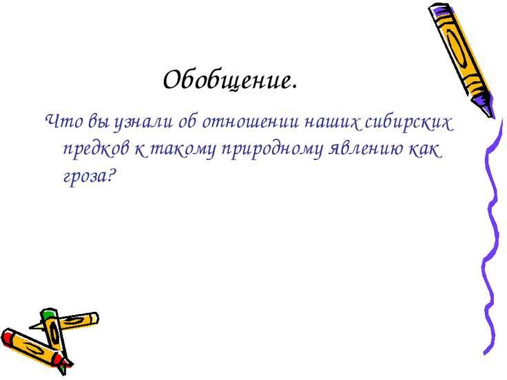 Обобщение. Что вы узнали об отношении наших сибирских предков к такому природ...