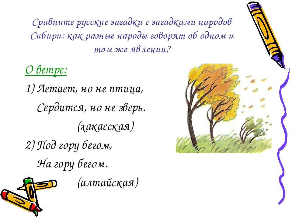 Сравните русские загадки с загадками народов Сибири: как разные народы говоря...