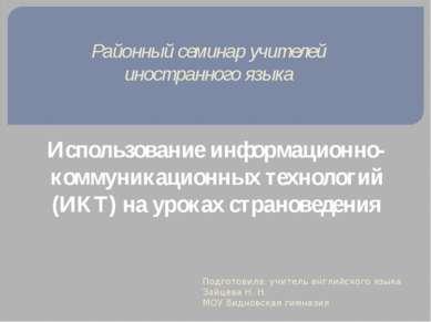Районный семинар учителей иностранного языка Подготовила: учитель английского...