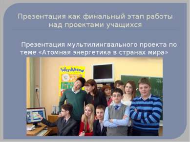 Презентация как финальный этап работы над проектами учащихся Презентация муль...