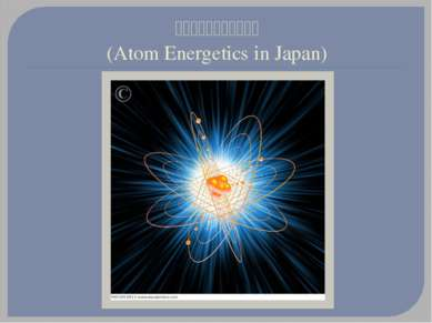 日本における原子力発電 (Atom Energetics in Japan)