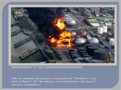 """地震の後、緊急の歴史で初めての原子力発電所""""福島1""""2011年月日における津波と非冷..."""