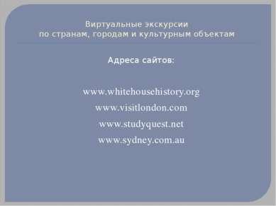 Виртуальные экскурсии по странам, городам и культурным объектам Адреса сайтов...