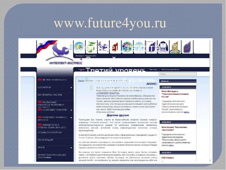 www.future4you.ru