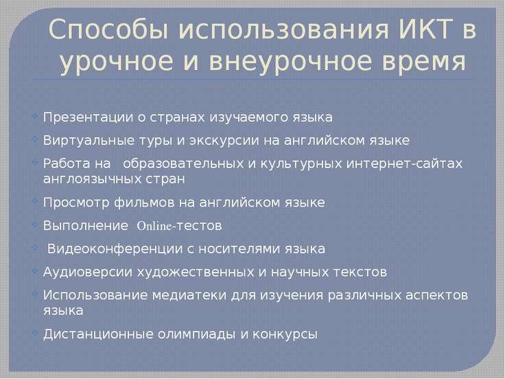 Способы использования ИКТ в урочное и внеурочное время Презентации о странах ...