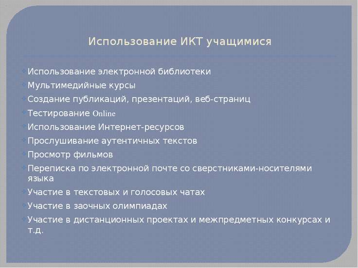 Использование ИКТ учащимися Использование электронной библиотеки Мультимедийн...