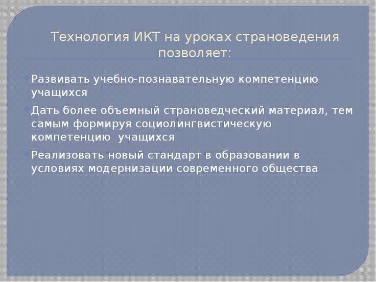 Технология ИКТ на уроках страноведения позволяет: Развивать учебно-познавател...