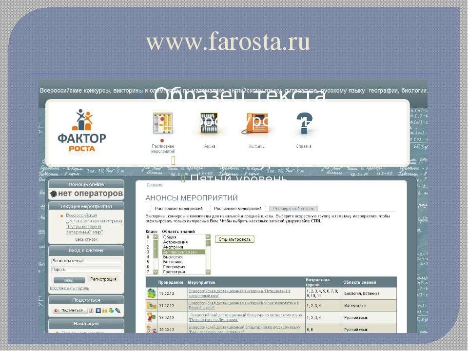 www.farosta.ru