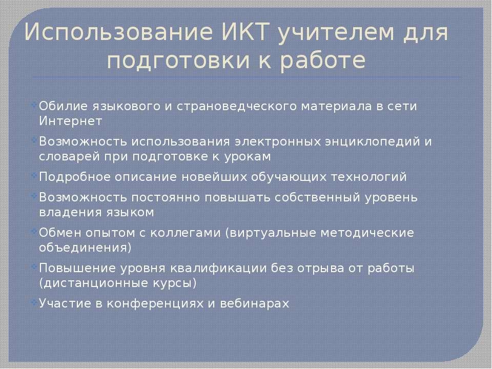 Использование ИКТ учителем для подготовки к работе Обилие языкового и странов...